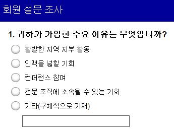 서베이몽키 설문조사