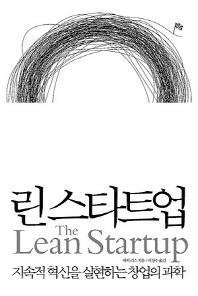 스타트업 창업 전 읽어두면 좋은 도서 TOP10