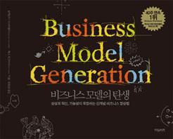비지니스모델의 탄생