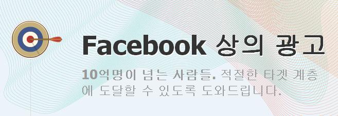 페이스북 광고 메인