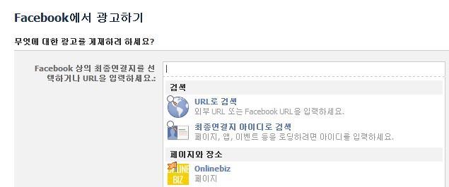 페이스북페이지 광고