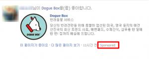 dogue box