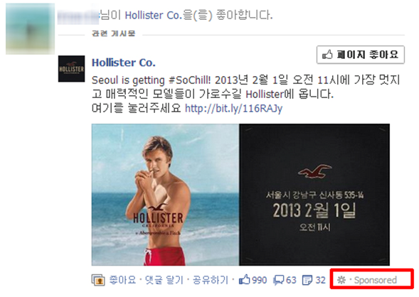 페이스북-hollister