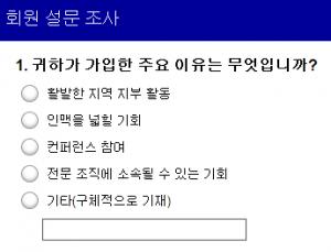 Survey answer option