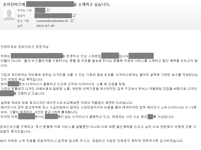 마케팅 홍보 이메일